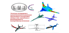 TsAGI scientists inform young people about the contemporary trends in the aircraft industry