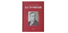TsAGI's book devoted to the life and scientific activity of V.V. Struminsky